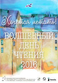Неделя детской книги сценарий праздника