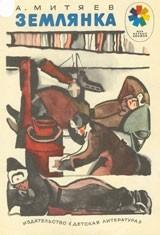 Рисунок Н.Цейтлина