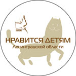 Ура!Знак «Нравится детям Ленинградской области» вручен!!!